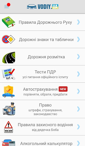 SDA of Ukraine 2021 android2mod screenshots 1