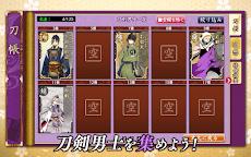 刀剣乱舞-ONLINE- Pocketのおすすめ画像5