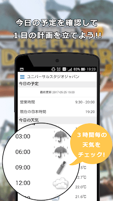待ち時間ナビ - ディズニー/USJ/富士急/TDRのおすすめ画像3