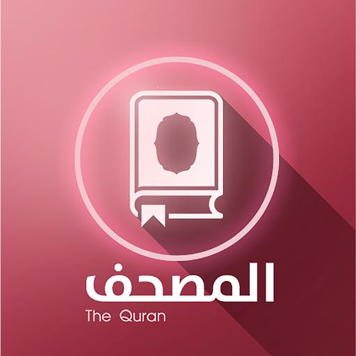 Mushaf Al-Hamd - Smart Holy Qur'an