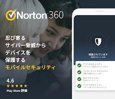 Norton™ 360: オンラインプライバシー&セキュリティのおすすめ画像1