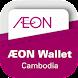 AEON Wallet