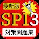 spi 問題 無料 〜就職活動 2021 新卒 転職 筆記試験 テストセンター 公務員試験対策〜 - Androidアプリ