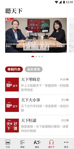 天下雜誌 screenshot 5