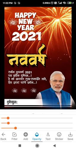 Bhava - Marathi Birthday Banner Maker HD 1.2.5 screenshots 1