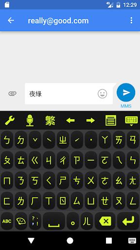 Chaozhuyin 3.3.12 Screenshots 5