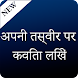 Hindi Poetry App 2019 - Androidアプリ