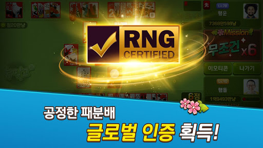 Pmang Gostop for kakao 72.1 screenshots 23