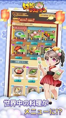 幻想レストラン〜わくわくレストラン×可愛いシェフの暇つぶしゲーム〜のおすすめ画像2