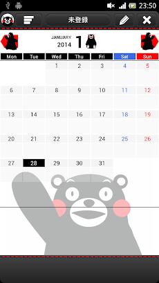 MYシフト勤務表 feat.くまモンのおすすめ画像1