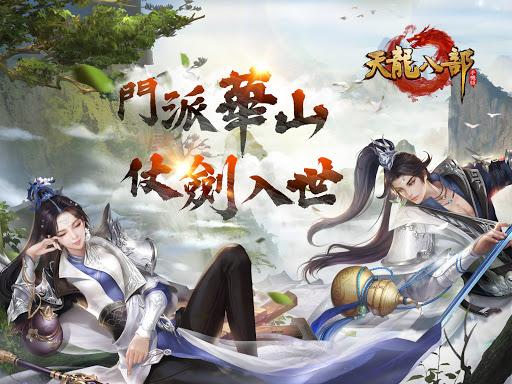 天龍八部手機版:華山仗劍現江湖 1.14.0.0 screenshots 1