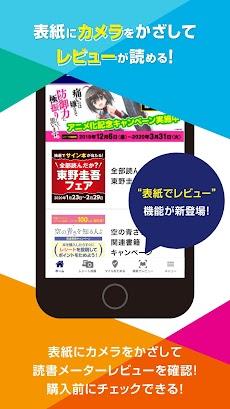 KADOKAWAアプリのおすすめ画像4
