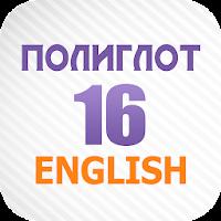 Полиглот 16  - Английский язык с нуля за 16 часов