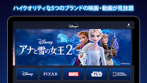Disney+ (u30c7u30a3u30bau30cbu30fcu30d7u30e9u30b9) 3.6.0 Screenshots 11