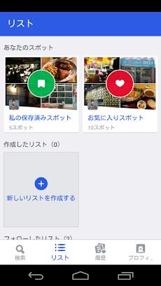 Foursquareのおすすめ画像4
