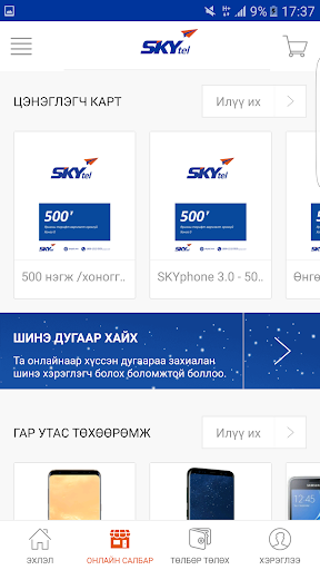 SKYtel 1.7.9 Screenshots 8