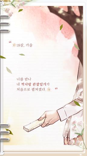 짝사랑 관찰일기  screenshots 1
