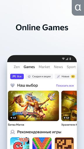 Yandex Browser (alpha) modavailable screenshots 5