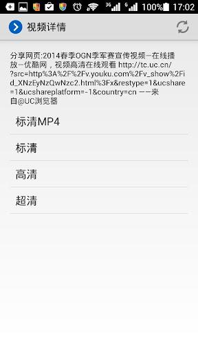 Youku Helper ss2