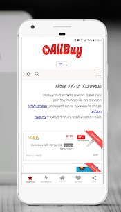 AliBuy – Best Deals & Coupons 2