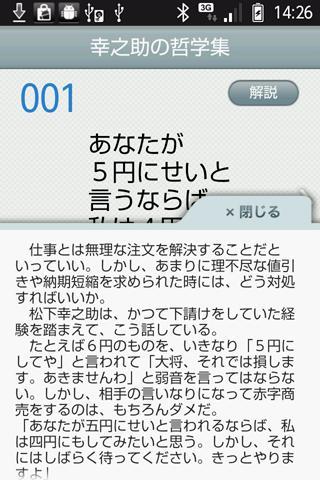 一流のビジネス哲学集 松下幸之助編 For PC Windows (7, 8, 10, 10X) & Mac Computer Image Number- 8