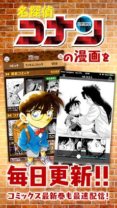 名探偵コナン公式アプリ -無料で毎日漫画が読める-のおすすめ画像1