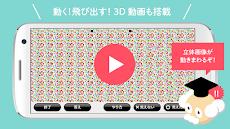 視力ケア アイトレ3Dのおすすめ画像3