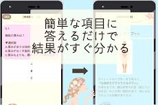 顔診断アプリ無料 ~ヘアスタイル メイク 骨格診断 顔 面長 ファッション コーディネート~のおすすめ画像5