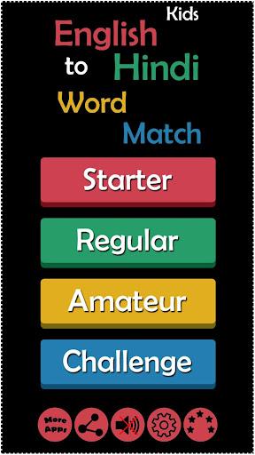 English to Hindi Word Matching apktreat screenshots 1