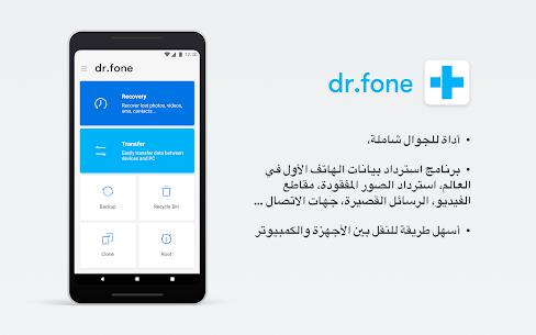 تحميل برنامج دكتور فون كامل dr fone النسخة المدفوعة 2021 للكمبيوتر 1