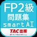 FP技能検定2級問題集SmartAI FP2級アプリ '21-'22年版
