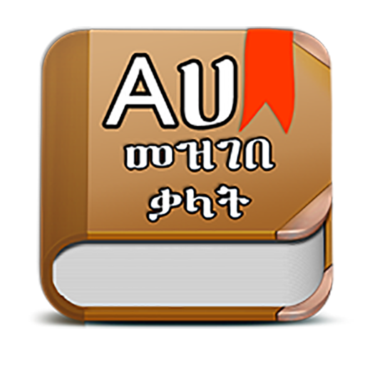 Amharic Dictionary - Translate Ethiopia APK