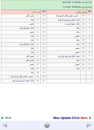 Jafaria Shia Calendar 2021 & 2022 21.0 Screenshots 9