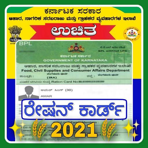 Karnataka Ration Card Lists:ರೇಷನ್ ಕಾರ್ಡ್ - Google Play ನಲ್ಲಿ ಅಪ್ಲಿಕೇಶನ್ಗಳು