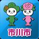 市川市防災アプリ - Androidアプリ