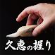 久恵の握りアプリ - Androidアプリ