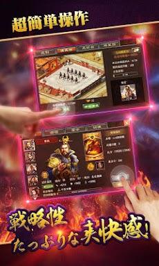 戦・三国志バトル3~伝説の神将のおすすめ画像5