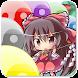 博麗繁盛記 - Androidアプリ