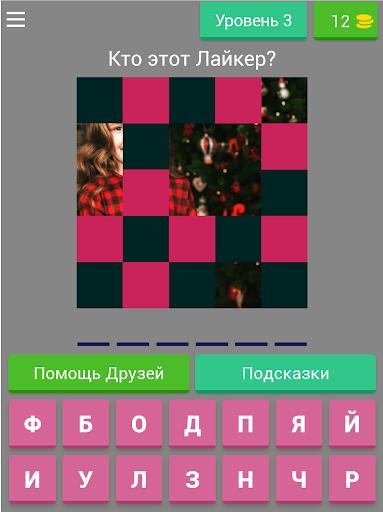 u0423u0433u0430u0434u0430u0439 u043bu0430u0439u043au0435u0440u0430! u0425u043eu0440u043eu0448u043e u043bu0438 u0442u044b u0437u043du0430u0435u0448u044c Likee? 8.14.1z Screenshots 9