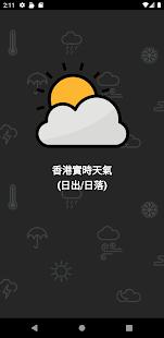 Download 香港實時天氣(日出/日落) For PC Windows and Mac apk screenshot 1