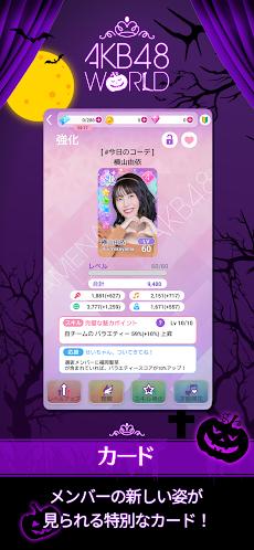 [AKB48公式] AKB48 Worldのおすすめ画像4