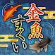 日本の夏祭り「金魚すくい」