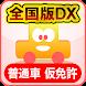 めざせ免許一発合格!普通車仮免許 全国版DX