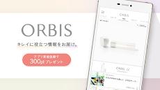 ORBIS 自分の肌に合うスキンケアや化粧品が分かる 化粧品も買えるコスメ通販アプリのおすすめ画像1