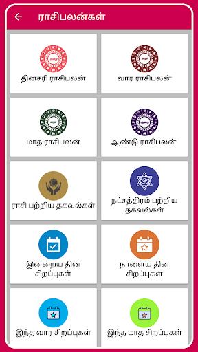 Tamil Calendar 2021 Tamil Calendar Panchangam 2021 6.4 Screenshots 5