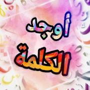 أوجد الكلمة - بالعربي