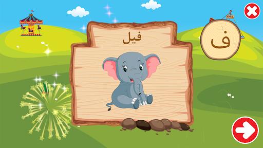 u0627u0644u062du0631u0648u0641 u0627u0644u0623u0628u062cu062fu064au0629 u0627u0644u0639u0631u0628u064au0629 (Arabic Alphabet Game) 1.11.0 screenshots 7