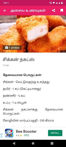Non Veg Recipes Tamil apktram screenshots 5