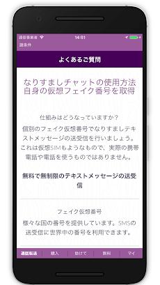 仮想SIMカードのおすすめ画像3