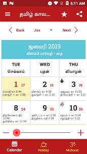 Tamil Calendar 2019  On Pc | How To Download (Windows 7, 8, 10 And Mac) 1